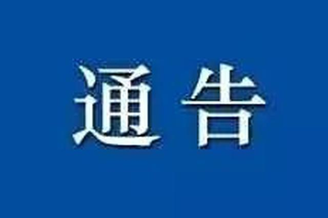 天津市防控指挥部发布清明节期间开展文明祭扫通告