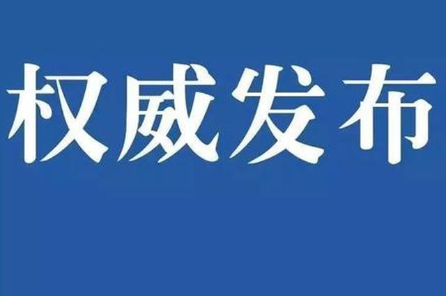 4月3日18时至4日6时 天津无新增报告本地新冠肺炎确诊病例 无