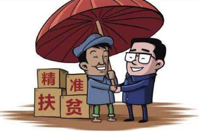 天津帮扶承德5个县市全部实现脱贫摘帽 帮扶40余万贫困人口脱