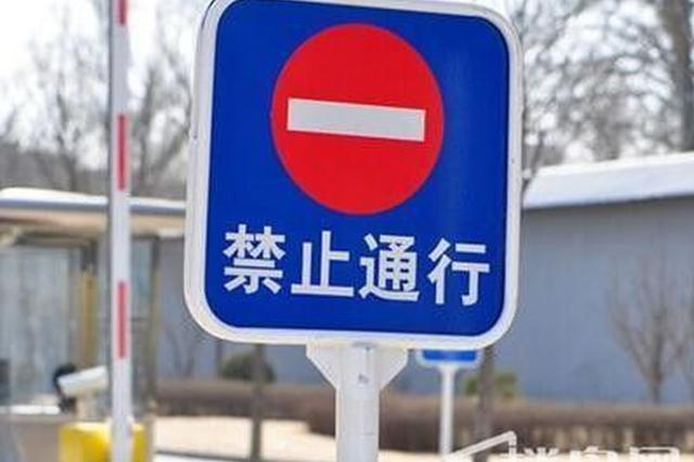 4月7日 东疆保税港区内的这些道路将会封闭