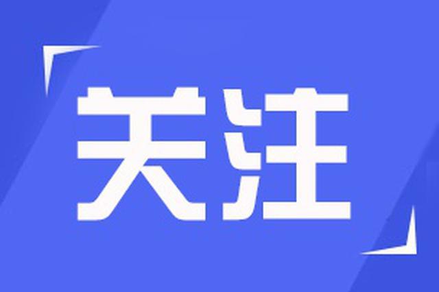 天津市新高考志愿辅助系统上线