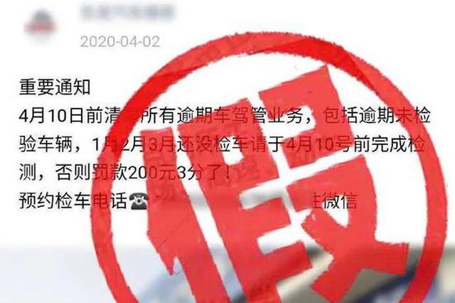 """天津逾期未检验车辆也要""""清零""""?真相来了"""