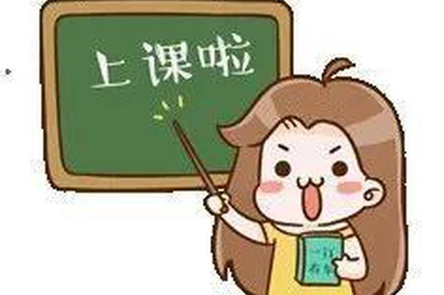 @天津初高三学生 下周课表来啦