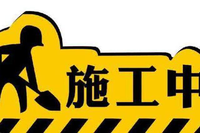 西青开发区部分路段通行有变 施工将持续至5月15日