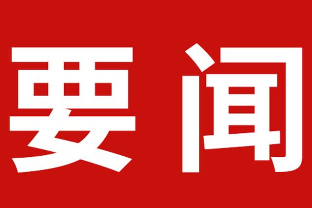 """张国清出席2020年重点项目""""云签约""""活动 云签众商 约定津门"""