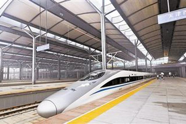 天津西站恢复开行列车 首趟途经武汉列车停靠