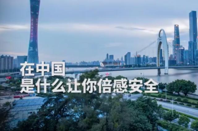 【全民国家安全教育日】在中国,是什么让你倍感安全