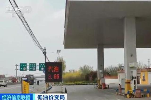 国内油价或全面降价?有地方加油站已开始每升便宜两块钱