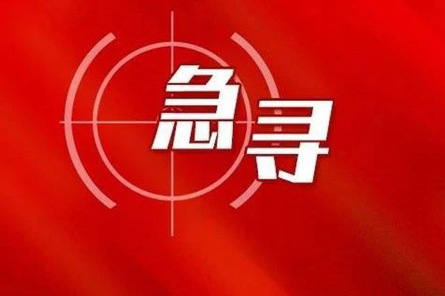 """天津市民急寻""""落水小孙子的救命恩人"""""""