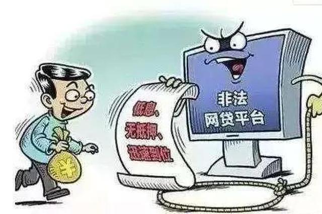 """""""网上贷款""""诈骗猛如虎 切忌存有侥幸心理"""