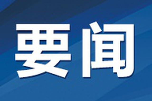 盛茂林主持市政协主席(扩大)会议 为天津高质量发展作出新贡