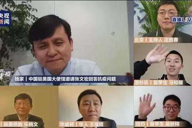 约酒!张文宏回信中国驻美大使