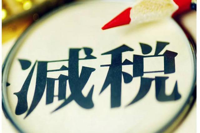 天津积极落实税费减免政策 一季度减税降费58.1亿元