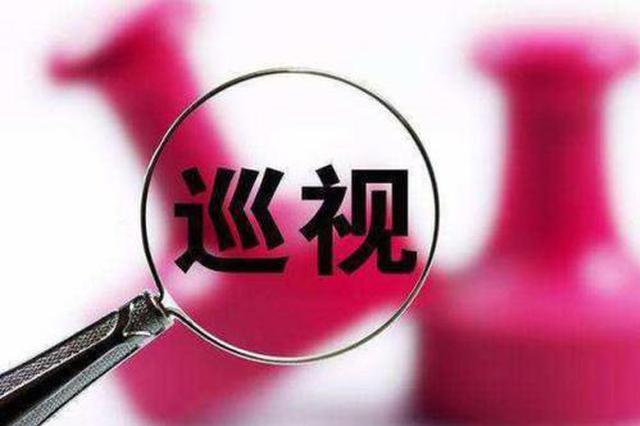 天津市委巡视组进驻完成 举报电话公布