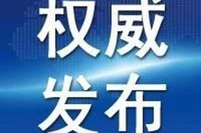 5月28日6时至29日6时 天津无新增确诊病例