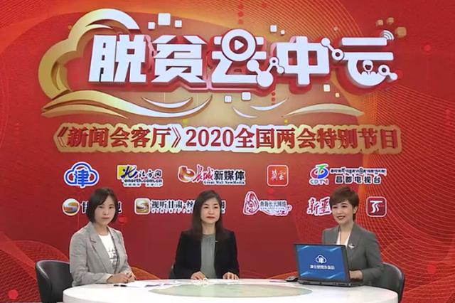"""2020全国两会特别节目——""""脱贫云中云""""甘肃篇"""
