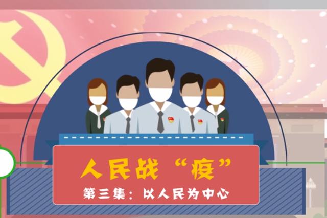 """【津云微视】人民战""""疫""""第三集:以人民为中心"""