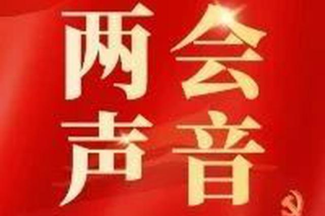全国人大代表李响建议:解决民营企业融资难融资贵问题
