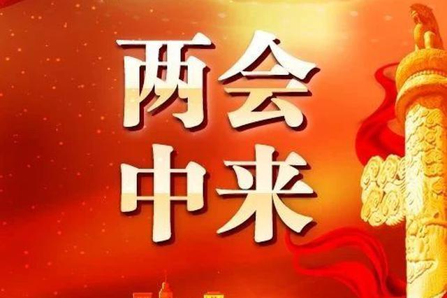全国人大代表周潮洪:当好人民的代言人