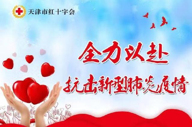 天津市红十字会疫情防控期间接受社会捐赠款物公示
