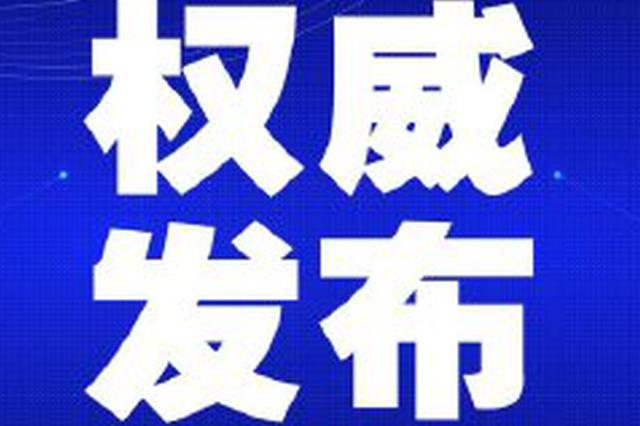 5月28日6时至5月29日6时 天津无新增报告本地确诊病例 无新增