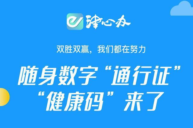 """天津""""健康码""""再上新 一键可查核酸和抗体检测信息"""