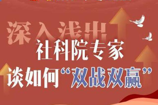 """【津云读图】天津市社科院副院长钟会兵 谈如何""""双战双赢"""""""