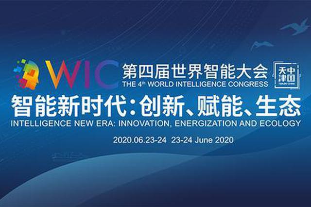 第四届世界智能大会6月23日至24日在津召开