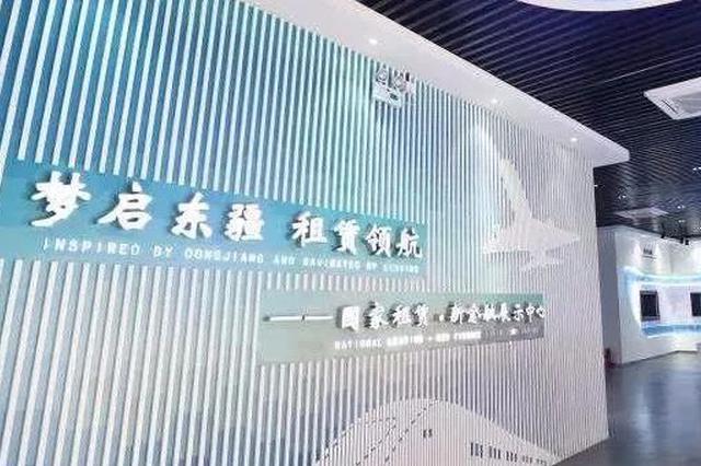 天津东疆融资租赁有限公司启动混改