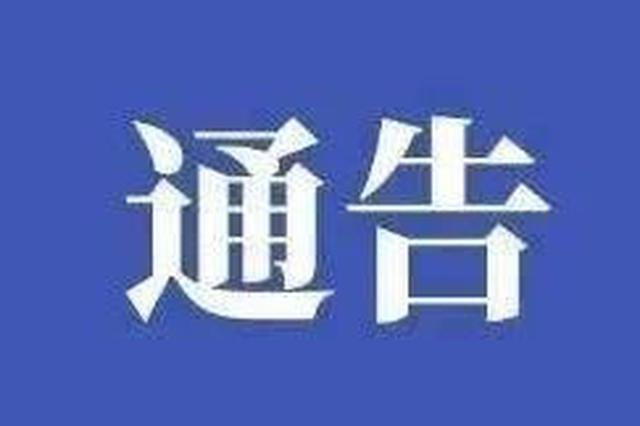 宁河区将严查农村集体土地、厂房等资产资源承包租赁合同腐败