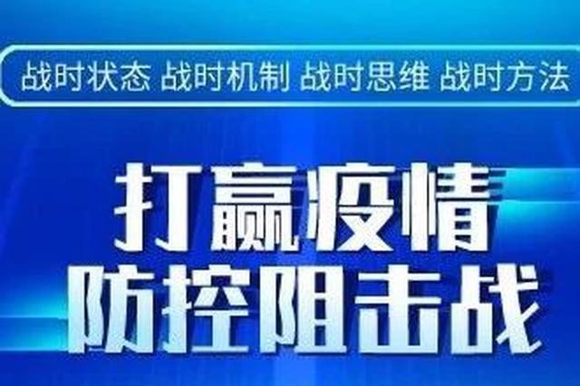 6月1日6时至6月2日6时 天津无新增确诊病例