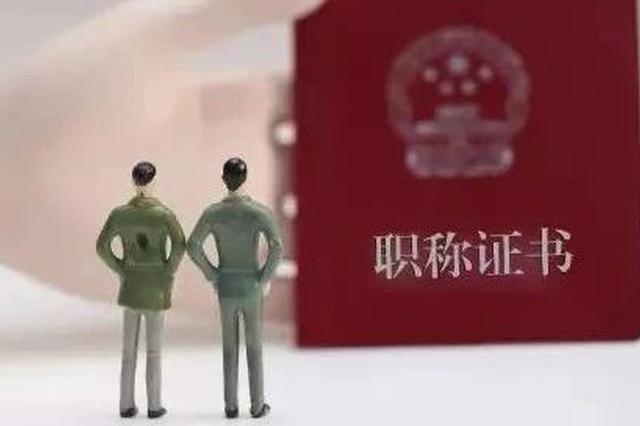天津人符合条件可以申领学历提升补贴和职称提升补贴