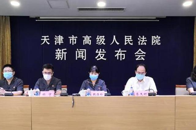 天津高院发布环境资源审判白皮书