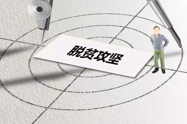 天津市民政局组织全市基金会投入2100万助力脱贫攻坚
