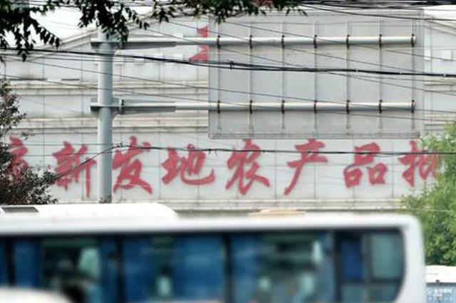 北京已有三家市场出现确诊病例 周边28个社区封闭管理
