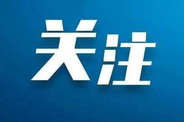 北京、河北这些确诊病例活动轨迹公布 一人曾去过北京西站