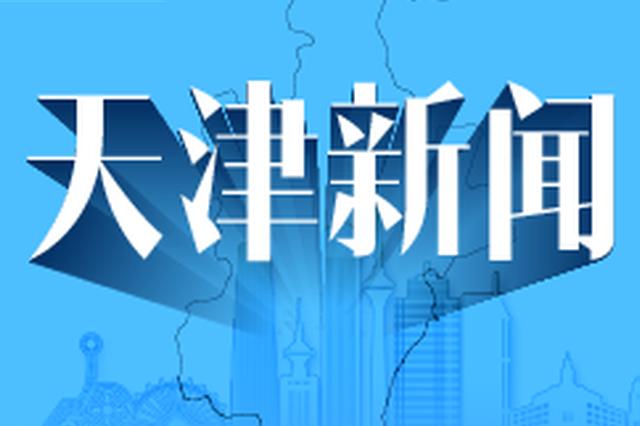 段春华深入北辰区河东区东丽区进行立法调研