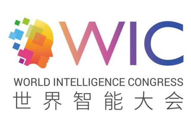 第五届世界智能大会明年5月在天津举办