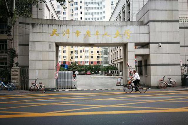 8月31日 天津这所大学正式开学