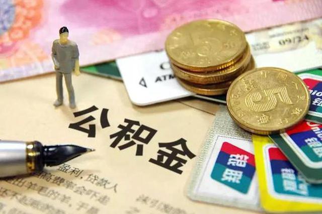 天津公积金下月调整!有这些变化