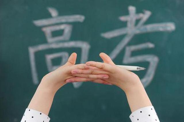 天津春季高考今起可网上报志愿