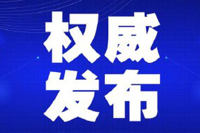 天津市人大常委会任免一批干部