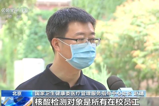 北京近百所高校10万余人开展核酸检测 今晚就出结果