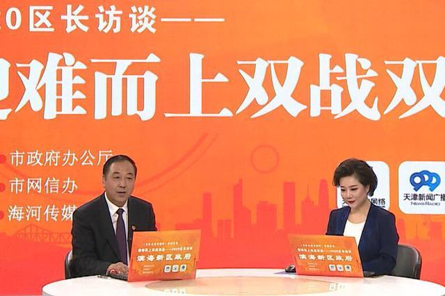 """""""迎难而上 双战双赢——2020区长访谈""""之滨海新区"""