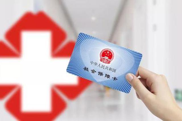 天津市深化城乡居民大病保险承办服务 累计服务541.11万人