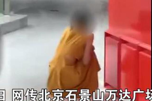石景山疑似病例曾经到访?北京两家商场紧急澄清