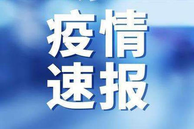 最新!天津新增1例境外输入确诊病例