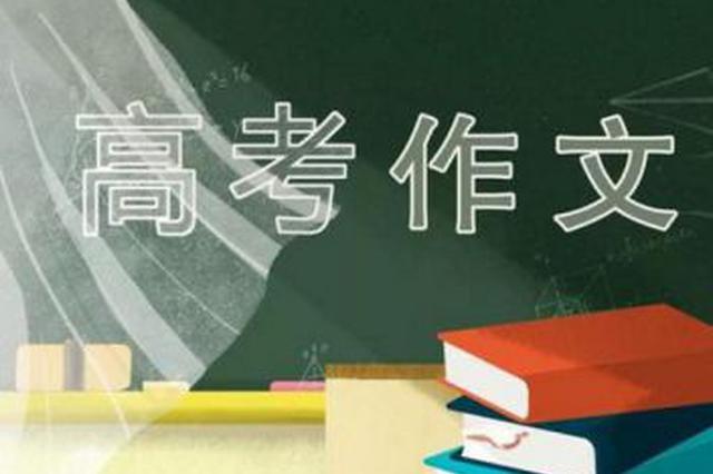 天津市招考院权威解读2020天津高考作文题:我与时代同框 擦亮