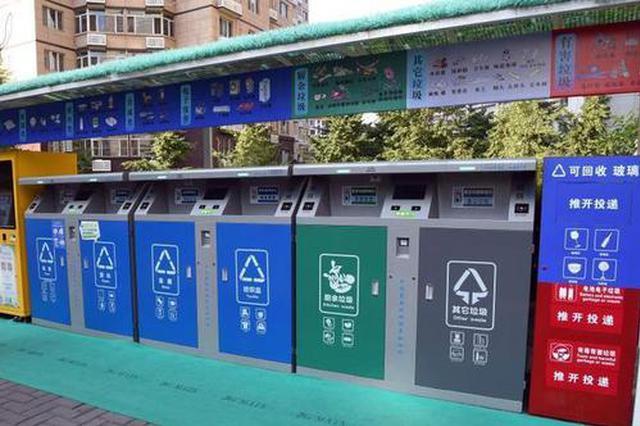 天津:公共场所全面实行生活垃圾强制分类