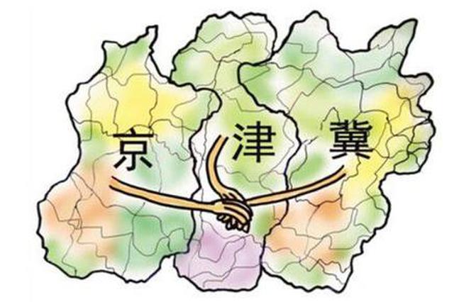 推进运输结构调整 京津冀加速构建绿色物流体系